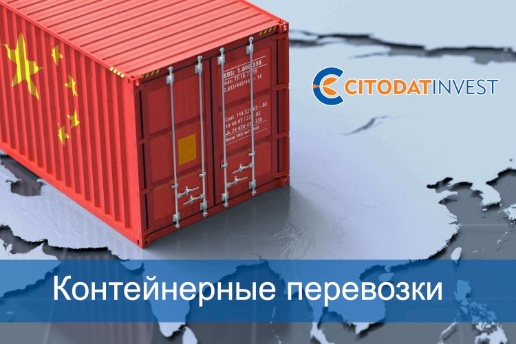 Морские и железнодорожные контейнерные перевозки