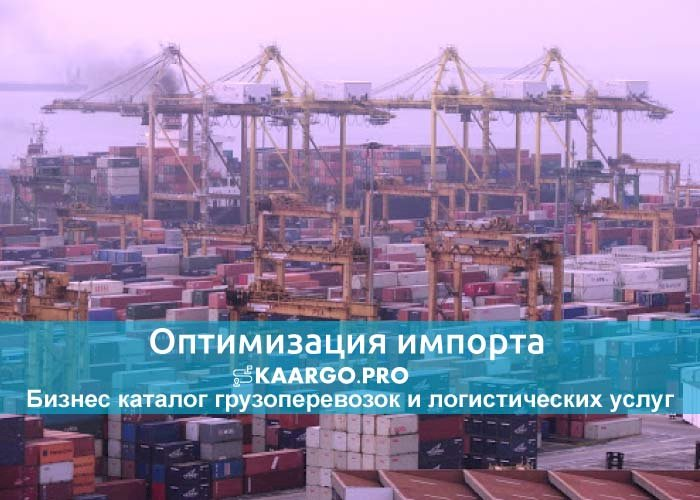 Оптимизация импорта