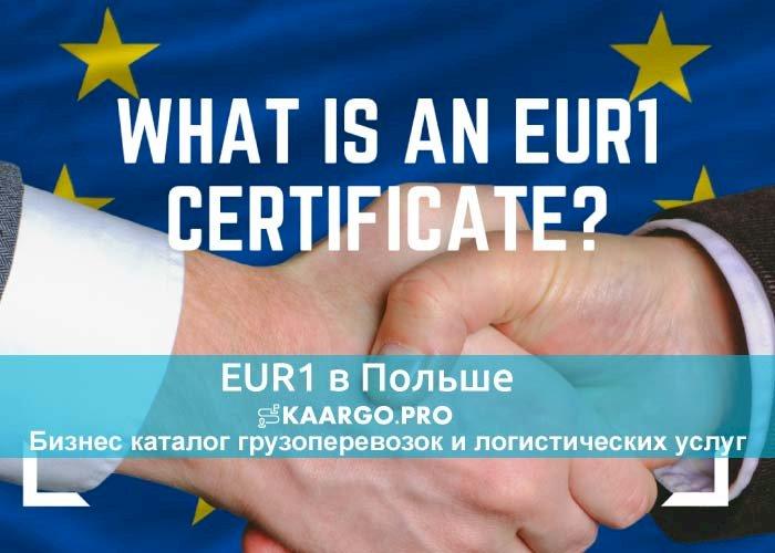 EUR1 в Польше