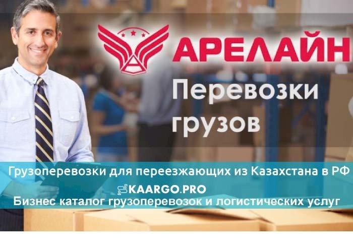Грузоперевозки для переезжающих из Казахстана в РФ