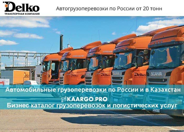 Автомобильные грузоперевозки по России и в Казахстан