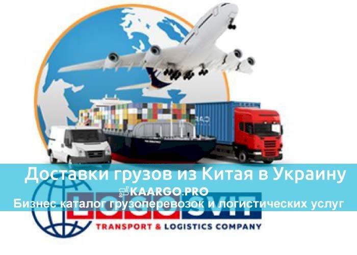 Доставки грузов из Китая в Украину