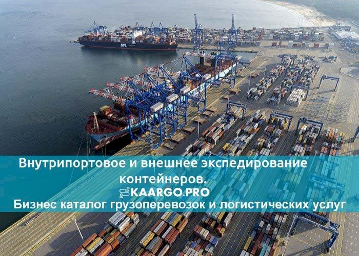 Внутрипортовое и внешнее экспедирование контейнеров.