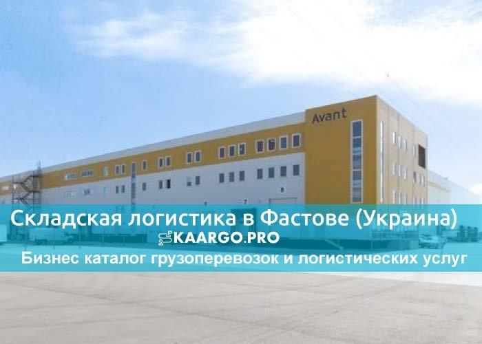 Складская логистика в Фастове (Украина)
