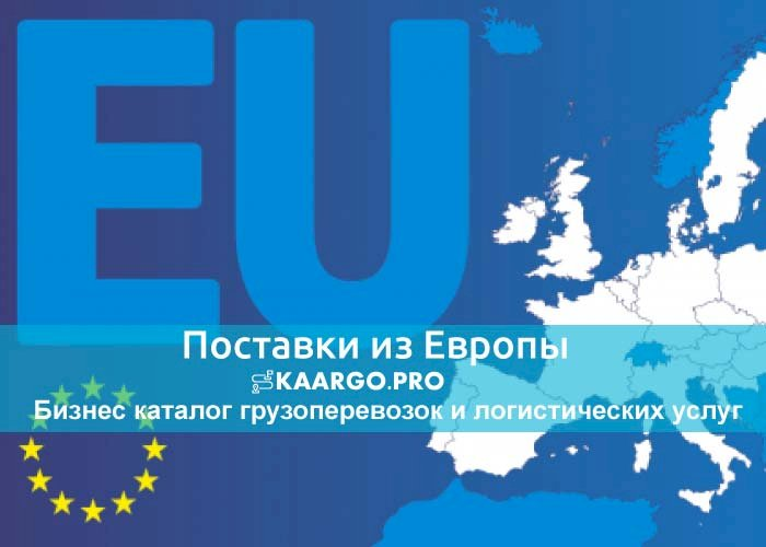 Поставки из Европы