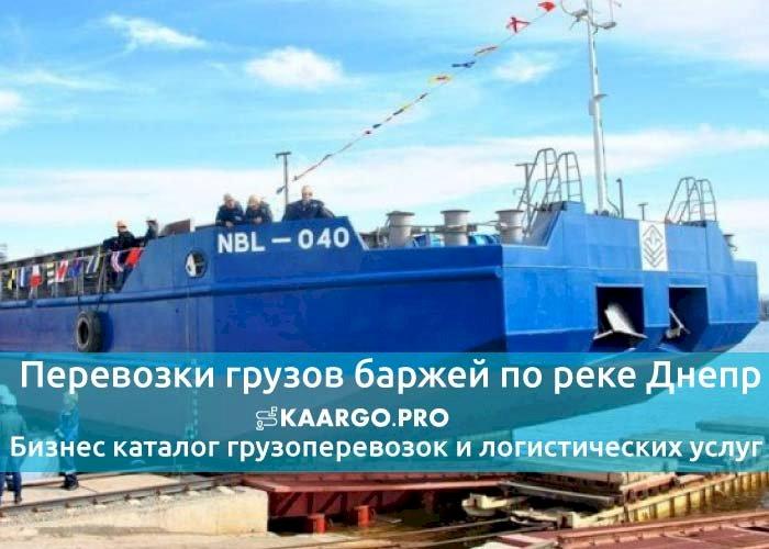 Перевозки грузов баржей по реке Днепр.