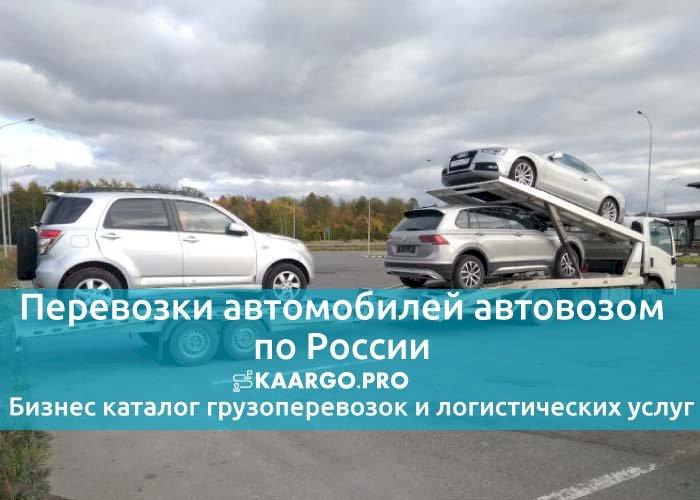 Перевозки автомобилей автовозом по России