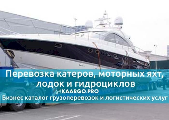 Перевозка катеров, моторных яхт, лодок и гидроциклов