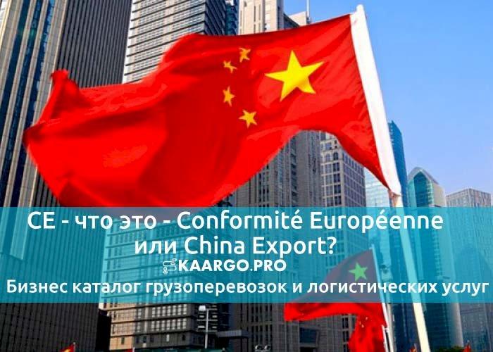 CE - что это - Conformité Européenne или China Export?
