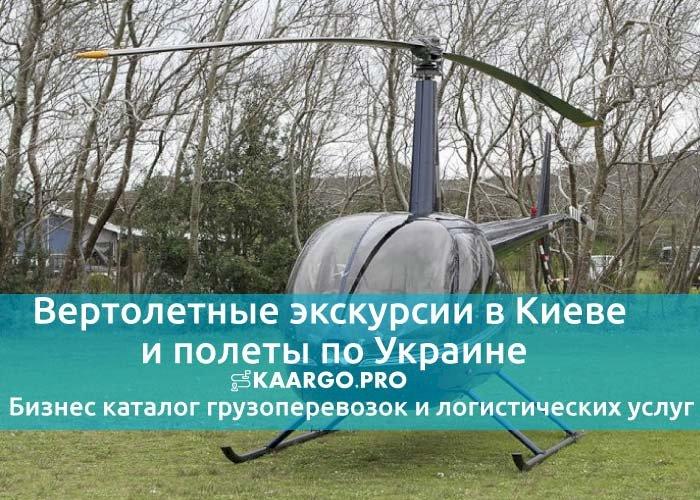 Вертолетные экскурсии в Киеве и полеты по Украине