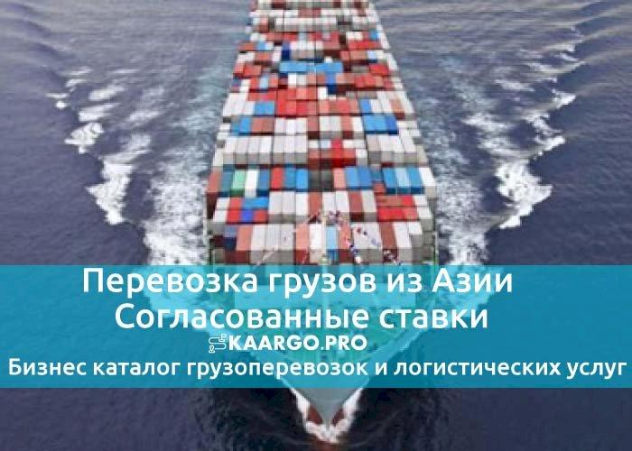 Перевозка грузов из Азии Согласованные ставки