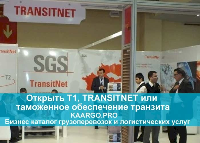 Открыть Т1, TRANSITNET или таможенное обеспечение транзита