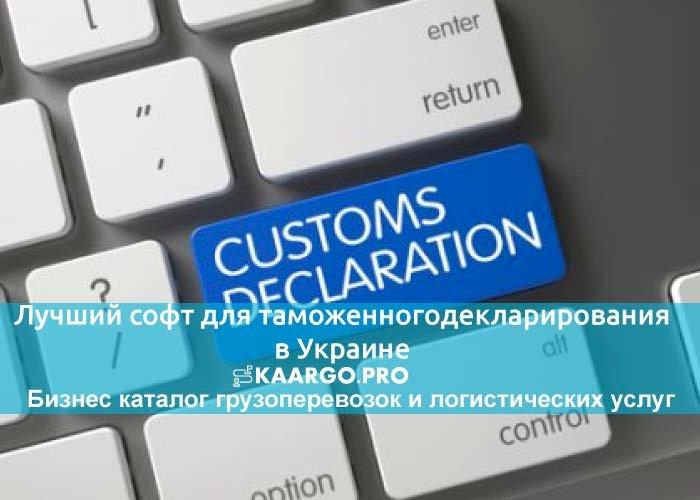 Лучший софт для таможенного декларирования в Украине.