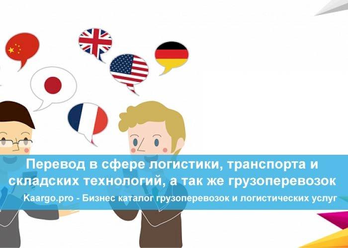 Перевод в сфере логистики, транспорта и складских технологий, а также лингвистическая поддержка грузоперевозок