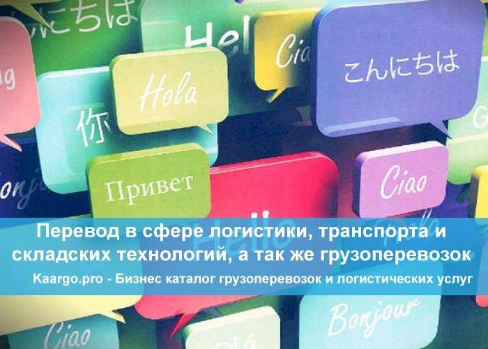 Переводы в сфере логистики, транспорта и складских технологий, а также лингвистическая поддержка грузоперевозок