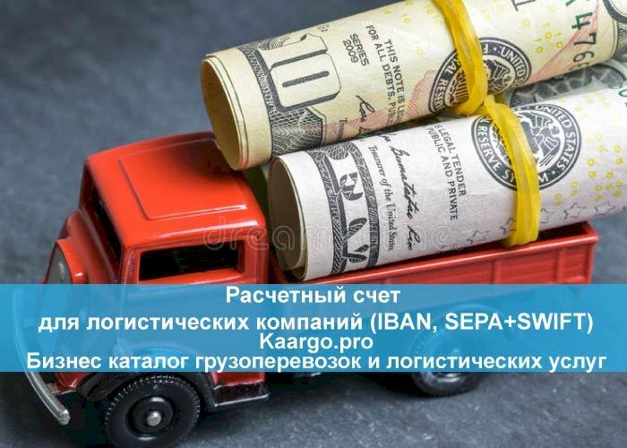 Расчетный счет для логистических компаний (IBAN, SEPA+SWIFT)