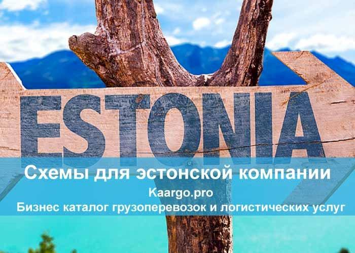 Схемы для эстонской компании