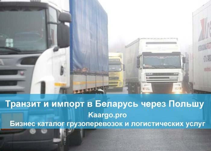 Транзит и импорт в Беларусь через Польшу