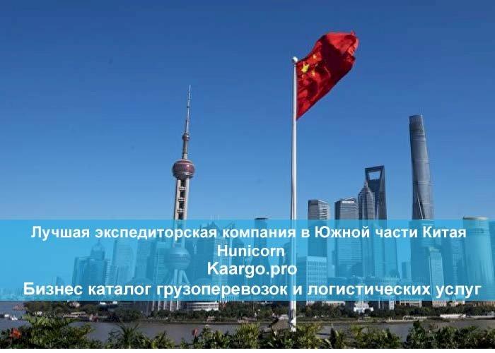 Лучшая экспедиторская компания в Южной части Китая - Hunicorn