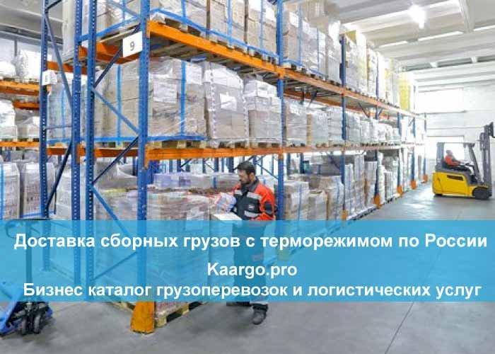 Доставка сборных грузов с терморежимом по России