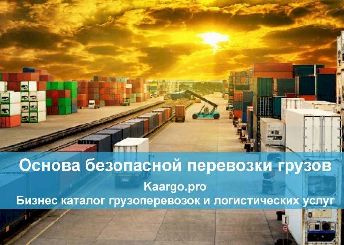 Основа безопасной перевозки грузов