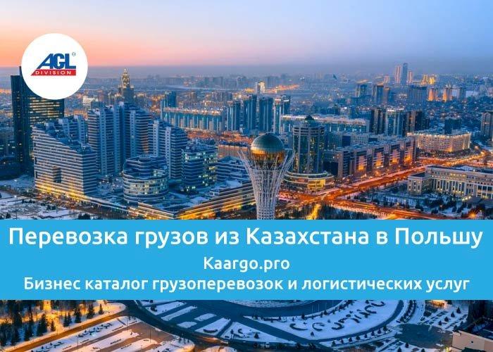 Перевозка грузов из Казахстана в Польшу
