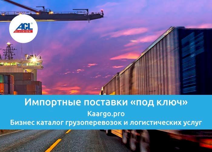 Импортные поставки «под ключ»