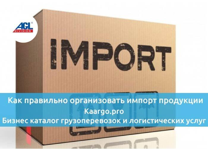 Как правильно организовать импорт продукции