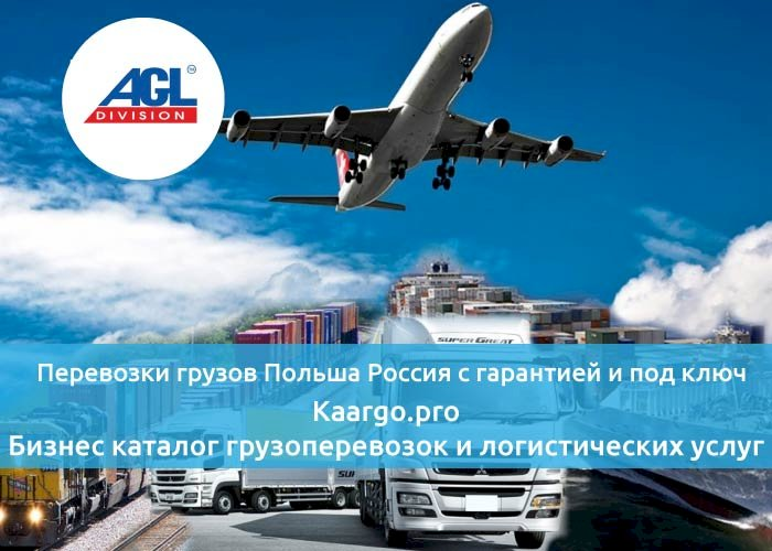 Перевозки грузов Польша Россия с гарантией и под ключ