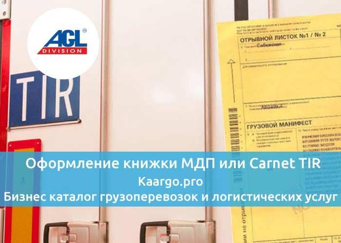 Оформление книжки МДП или Carnet TIR