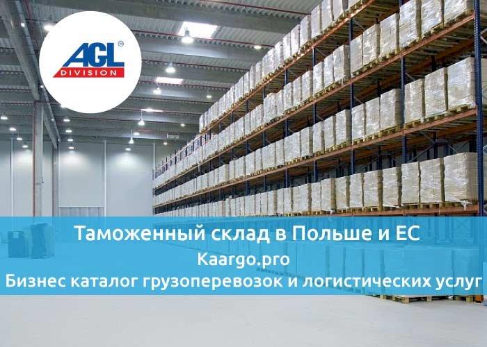 Таможенный склад в Польше и ЕС от компании AGL Division