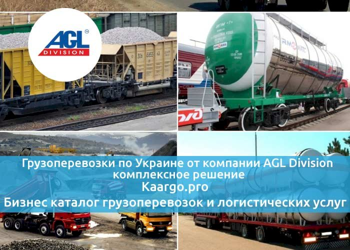 Грузоперевозки по Украине от компании AGL Division - комплексное решение