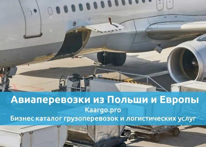 Авиаперевозки из Польши и Европы
