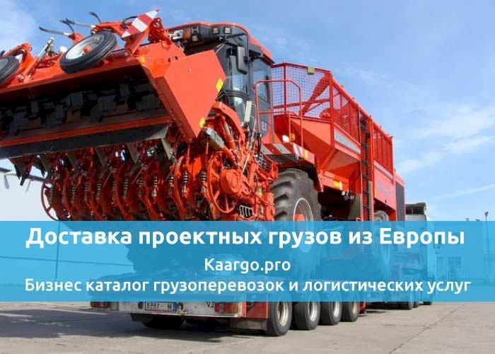 Доставка проектных грузов из Европы