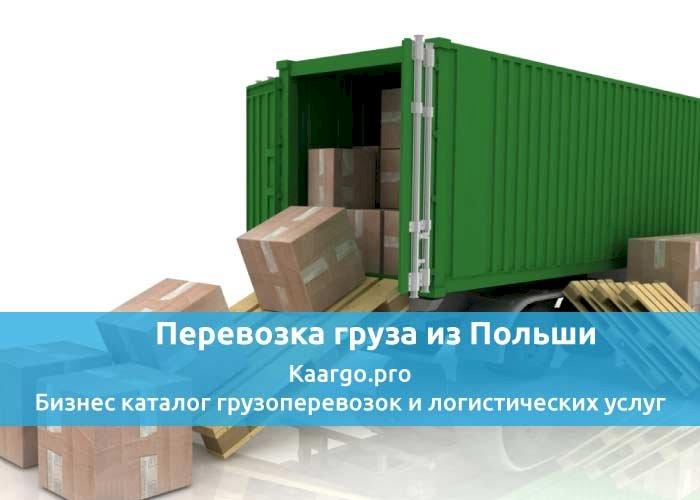 Перевозка груза из Польши