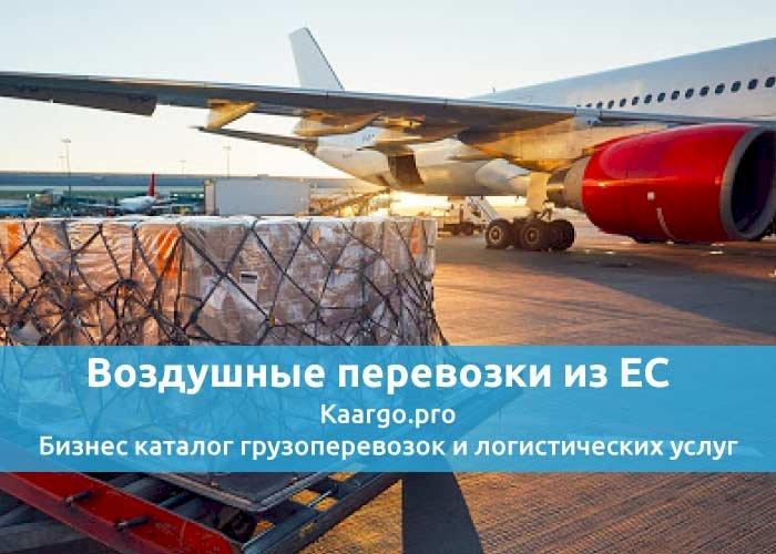 Воздушные перевозки из ЕС
