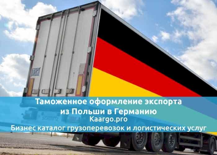 Таможенное оформление экспорта из Польши в Германию