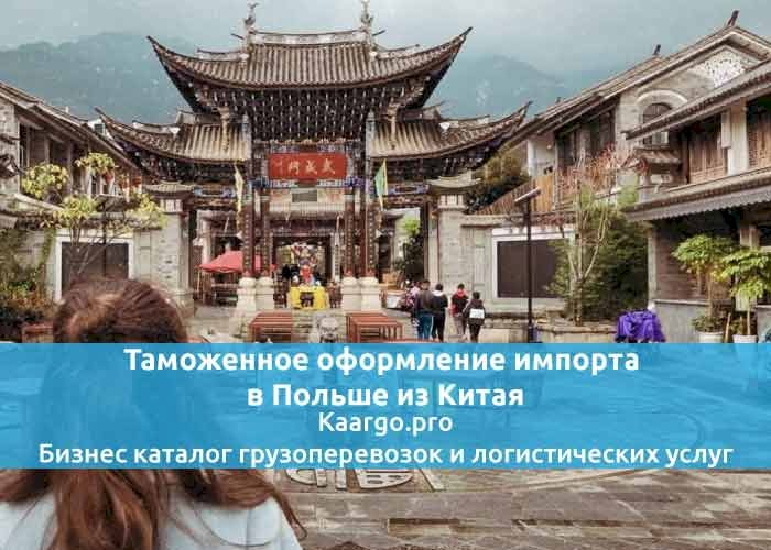 Таможенное оформление импорта в Польше из Китая