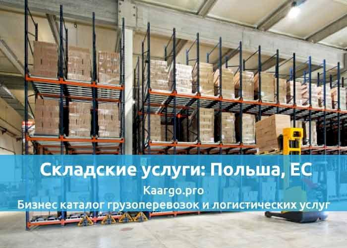 Складские услуги: Польша, ЕС