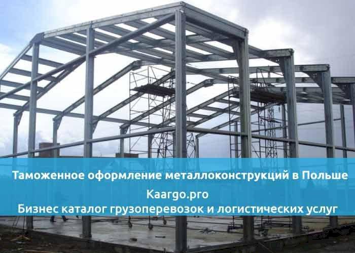 Таможенное оформление металлоконструкций в Польше