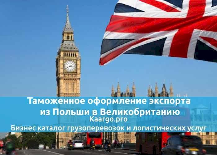 Таможенное оформление экспорта из Польши в Великобританию