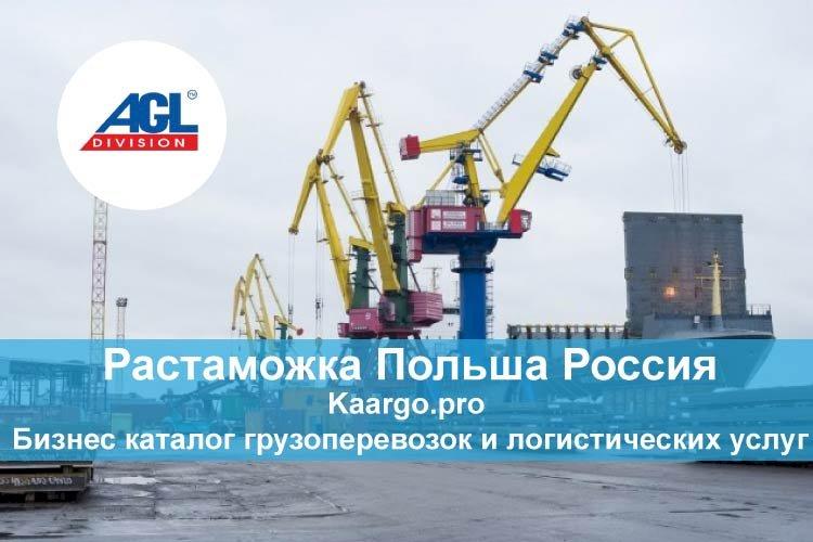 Растаможка Польша Россия