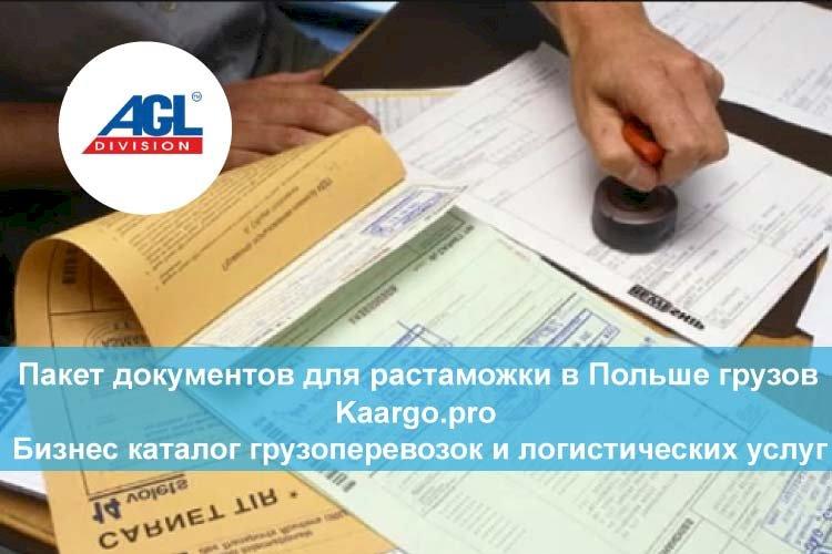 Пакет документов для растаможки в Польше грузов