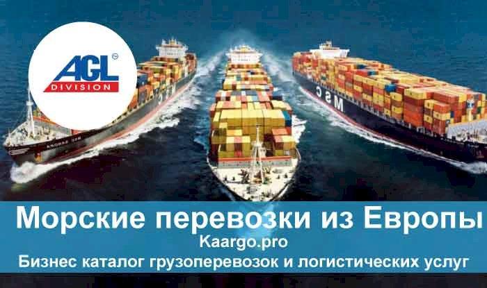 Морские перевозки из Европы