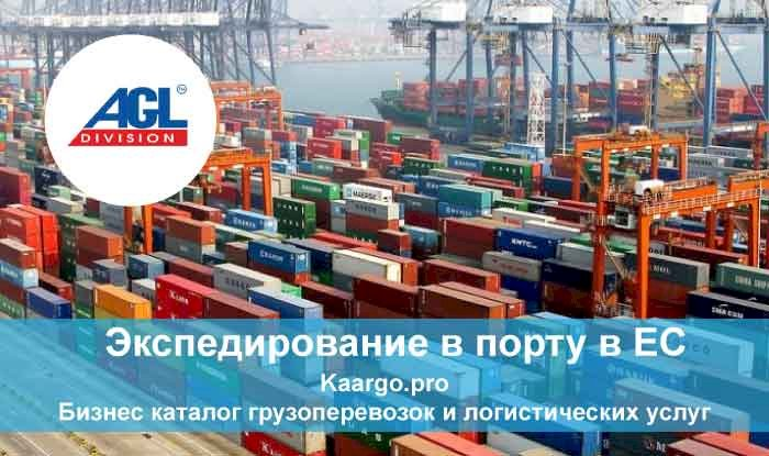 Экспедирование в порту в ЕС