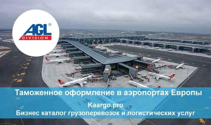 Таможенное оформление в аэропортах Европы