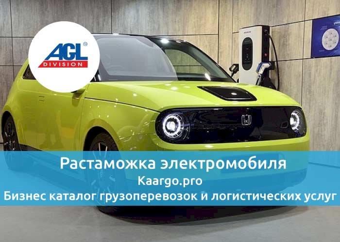 Растаможка электромобиля