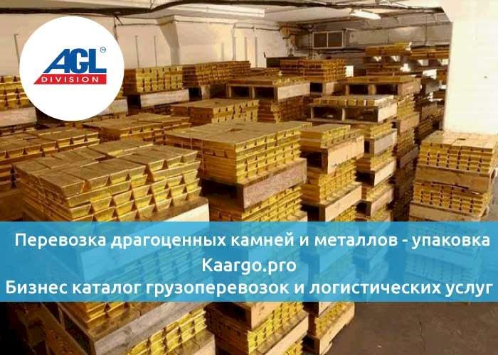 Перевозка драгоценных камней и металлов - упаковка