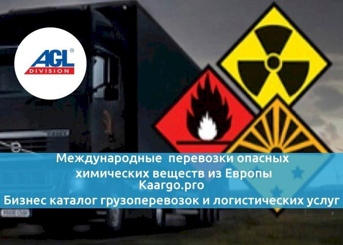 Международные перевозки опасных химических веществ из Европы