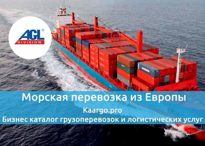 Морская перевозка из Европы